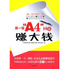 """【正版书籍】用一张""""A4""""问卷赚大钱"""