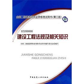建設工程法規及相關知識