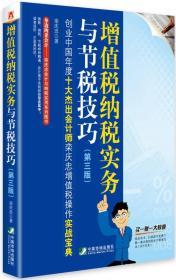 增值税纳税实务与节税技巧(第三版)