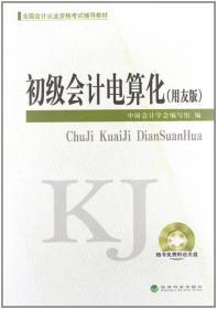 初级会计电算化 专著 用友版 中国会计学会编写组编 chu ji kuai ji dian suan hua