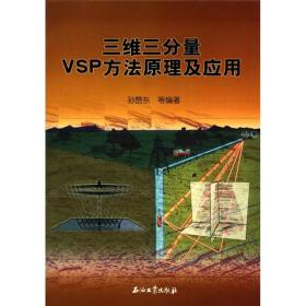 三维三分量VSP方法原理及应用
