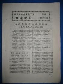 1958年7月9日 跃进简报