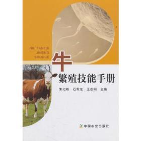牛繁殖技能手册
