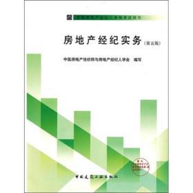 房地产经纪实务(第五版)
