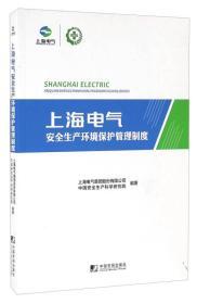 上海电气安全生产环境保护管理制度