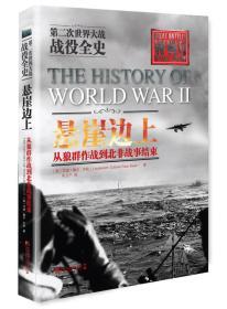 第二次世界大战战役全史 悬崖边上:从狼群作战到北非战事结束