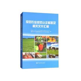 良好农业规范认证标准及相关文件汇编