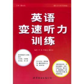 英语变速听力训练(附CD-ROM光盘二张)