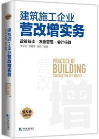 建筑施工企业营改增实务