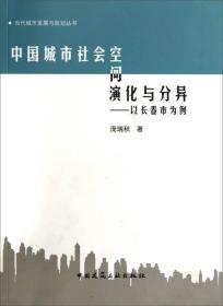 中国城市社会空间演化与分异——以长春市为例