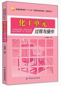 化工单元过程与操作孙琪娟中国纺织出版社9787506498562s