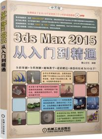 3ds max 2015从入门到精通