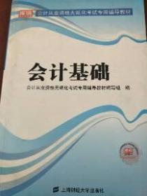 会计基础 本书编委会 上海财经大学出版社 9787564225117