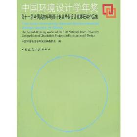 中国环境设计学年奖 专著 第十一届全国高校环境设计专业毕业设计竞赛获