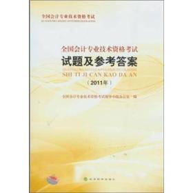 全国会计专业技术资格考试:全国会计专业技术资格考试试题及参考答案:2011年