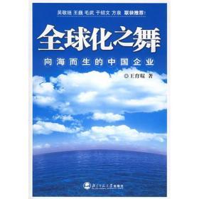 全球化之舞:向海而生的中国企业