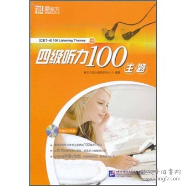 四级听力100主题