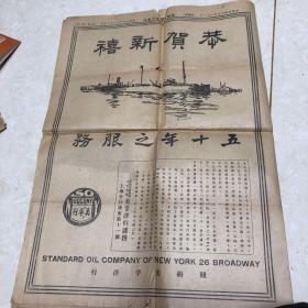 民国15年月1月1日商报五周年纪念增刊 第7张1至4版一张 保证原版 品相如图