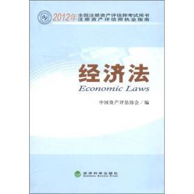 2012年全国注册资产评估师考试用书·2012年注册资产评估师执业指南:经济法
