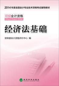 2014初级会计职称考试教材:经济法基础