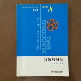 数学奥林匹克小丛书(第二版)高中卷8  复数与向量