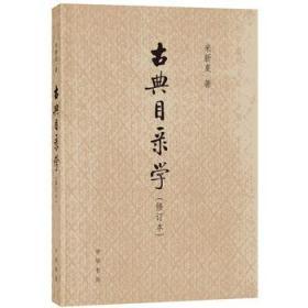 古典目录学(修订本)