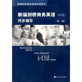 新编剑桥商务英语同步辅导(初级)(第3版)