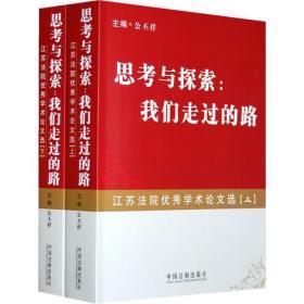 思考与探索:我们走过的路   9787509309261 中国法制出版社