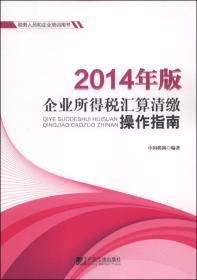 税务人员和企业培训用书:企业所得税汇算清缴操作指南(2014年版)