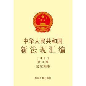 中华人民共和国新法规汇编