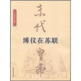 正版二手二手 末代皇帝溥仪在苏联 李立夫 主编 天津人民出版社有笔记