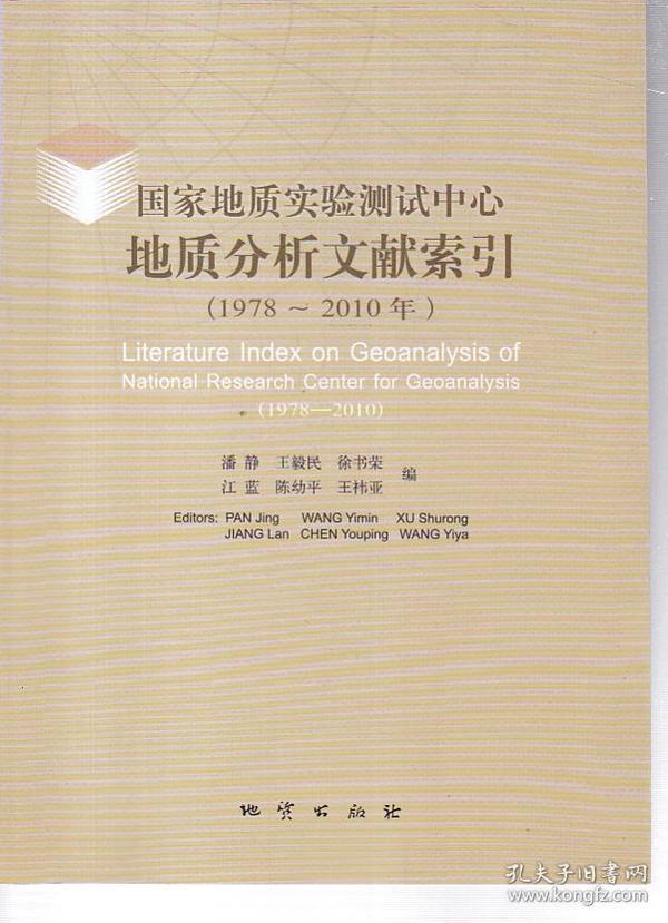 國家地質實驗測試中心地質分析文獻索引 : 1978~2010年
