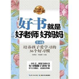 中国孩子培养计划·好书就是好老师好妈妈--培养孩子爱学习的36个好习惯