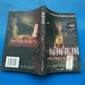 张宝瑞悬疑惊险小说系列:一幅梅花图