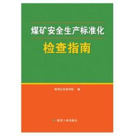 煤矿安全生产标准化检查指南 煤炭信息研究院 编 9787502066666 煤炭工业出版社
