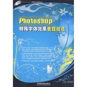 Photoshop特殊字体效果表现技法