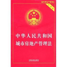 中华人民共和国城市房地产管理法实用版  中国法制出版社 9787509321447