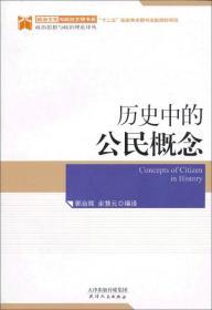 政治文化与政治文明书系:历史中的公民概念