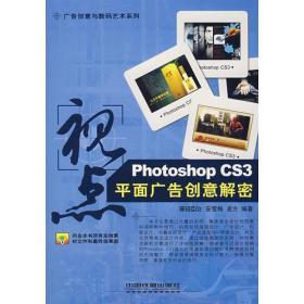Photoshop CS3平面广告创意解密