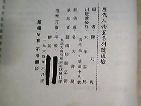 歷代人物室名别號通檢 / 精装本
