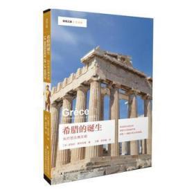 希腊的诞生