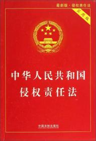 中华人民共和国侵权责任法(实用版) 9787509323854