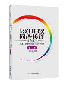 新编汉日日汉同声传译教程:从即席翻译到同声传译