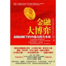 金融大博弈:金融战略下的中国与西方未来