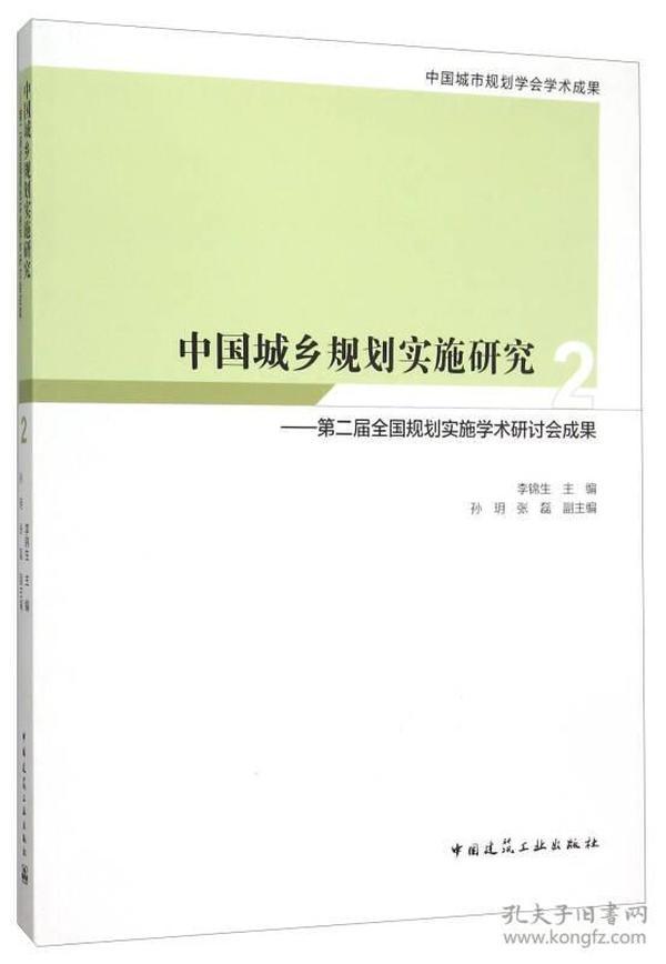 中国城乡规划实施研究:第二届全国规划实施学术研讨会成果:2