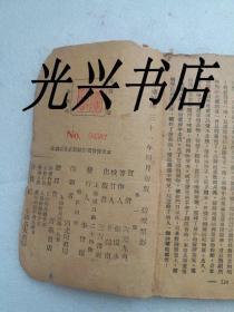 碧波梨影 全一册 初版