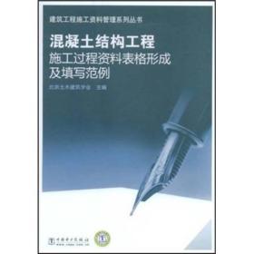 正版】建筑工程施工资料管理系列丛书:混凝土结构工程:施工过程资料表格形成及填写范例