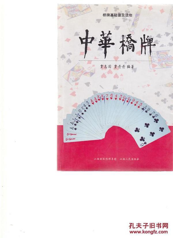 桥牌基础普及读物:中华桥牌