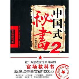 保证正版 中国式秘书2 丁邦文 天津人民出版社