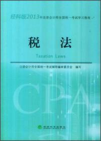 2013年注册会计师全国统一考试学习指南:税法(经科版)